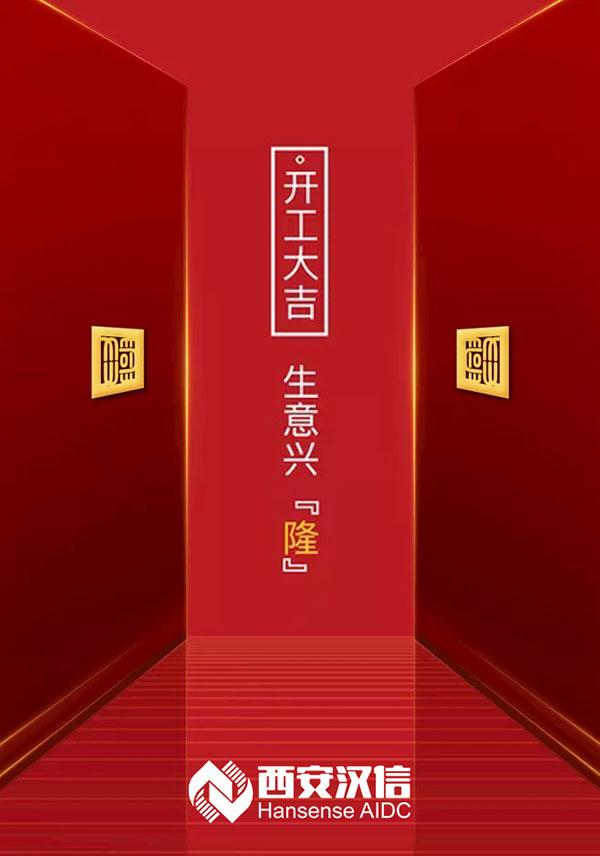 【公告】西安汉信正式复工通知 !